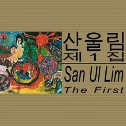 San Ul Lim-산울림* – The First|1982/2014