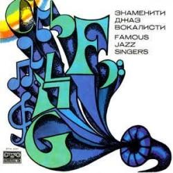 Various – Famous Jazz Singers|1977     Балкантон – ВТА 2157